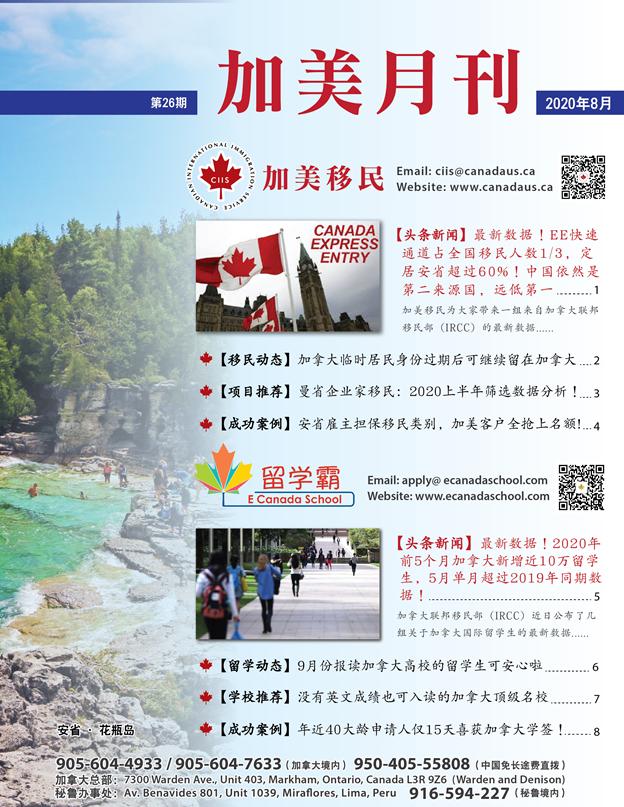加美月刊第26期-最新加拿大移民留学数据!